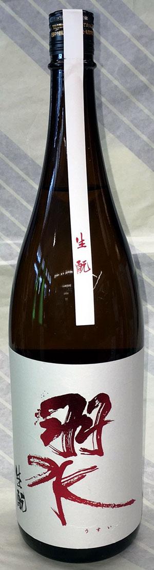 羽水(うすい)生もと 720ml【栃木の名酒・仙禽の新ブランド!】