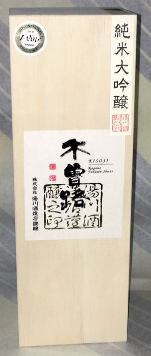 木曽路 純米大吟醸 磨き35 GOLDメダル受賞酒 長野県木曽町 湯川酒造 720ml