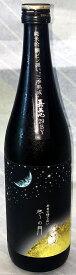 冬まで待てない冬の月 純米吟醸 瓶囲い 720ml【岡山県浅口市 嘉美心酒造】