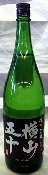 横山五十純米大吟醸ブラック1.8L【長崎県壱岐市重家酒造】