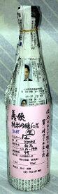 義侠 純米吟醸生原酒60% タンクナンバー12 30BY 720ml【日本酒のシングル・バレル】