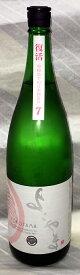 よこやま 純米吟醸 SILVER7 生酒 1.8L【長崎県壱岐市 重家酒造】