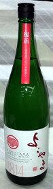 よこやま 純米吟醸 SILVER1814 生酒 1.8L【長崎県壱岐市 重家酒造】