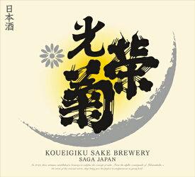 光栄菊 純米うすにごり生酒 スノウ・クレッセント1.8L【佐賀県小城市 光栄菊酒造】
