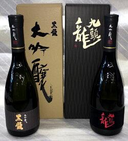 黒龍 大吟醸&九頭龍 大吟醸720mlセット【黒龍酒造の大吟醸飲み比べ!】