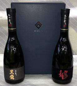 黒龍 大吟醸&九頭龍 大吟醸720mlセット・専用ギフトボックス入り【黒龍酒造の大吟醸飲み比べ!】