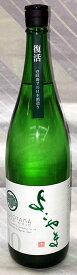 よこやま 純米吟醸 SILVER10 生酒 1.8L【長崎県壱岐市 重家酒造】