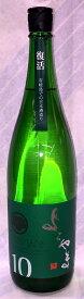 よこやま 純米吟醸 SILVER10 火入 1.8L【長崎県壱岐市 重家酒造】
