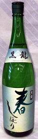 黒龍 春しぼり 吟醸原酒 1.8L【全国屈指の人気、福井の限定酒!】