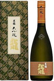 【全国屈指の人気!福井の限定酒!】黒龍 龍 大吟醸 720ml