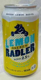 ベアレン醸造所 ザ・デイ レモンラードラー  缶 350ml