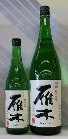 雁木 純米吟醸 みずのわ 1.8L【山口県岩国市 八百新酒造】