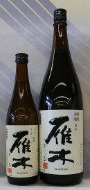 雁木 純米酒 ひとつび 1.8L【山口県岩国市 八百新酒造】