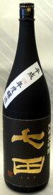 七田(しちだ)純米大吟醸 1.8L【佐賀の銘酒、天山酒造の限定日本酒】