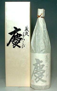 【お祝いの贈り物に!愛知の名酒、山忠本家の】義侠 純米大吟醸 慶(よろこび) 720ml