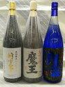 【お一人様1セットまで】魔王、酔十年(すいとうねん)、青撫磨杜(なまず) 芋焼酎 1.8L×3本セット