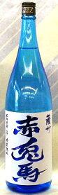 【季節限定焼酎】薩州 赤兎馬 ブルー 20度 芋焼酎 1.8L