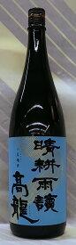【黄麹仕込みの限定品】晴耕雨読 高龍(タカオカミ) 30度 芋焼酎 1.8L