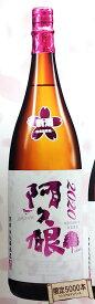 【1月25日頃入荷】【年一回入荷の限定品】阿久根 新酒無濾過 2020年 25度 芋焼酎 1.8L