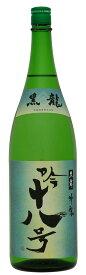 【全国屈指の人気、福井の限定酒!】黒龍 吟十八号 吟醸生貯蔵酒 1.8L