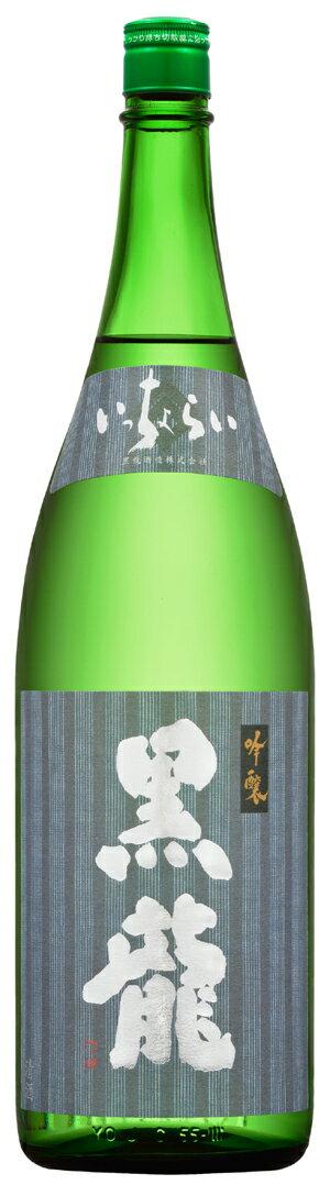 【全国屈指の人気!福井の限定酒!】黒龍 吟醸 いっちょらい 1.8L