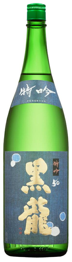 【全国屈指の人気!福井の限定酒!】黒龍 特撰吟醸 1.8L