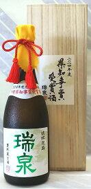 【全226本のみの限定品】瑞泉 2014年度 県知事賞受賞酒 40度 720ml