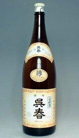 【古くからの名醸地の大阪・池田の地酒!】呉春 特吟 吟醸酒 1.8L