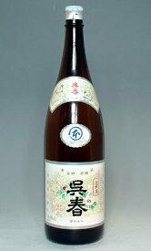 【古くからの名醸地の大阪・池田の地酒!】呉春 本丸 本醸造 1.8L