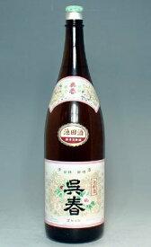【古くからの名醸地の大阪・池田の地酒!】呉春 池田酒 普通酒 1.8L