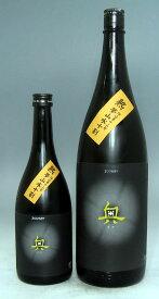 【華やかな香りがあり、しかも出来るだけ濃いお酒を目指して造った愛知県・幡豆の酒!】奥  夢山水十割 純米吟醸原酒 1.8L 袋なし