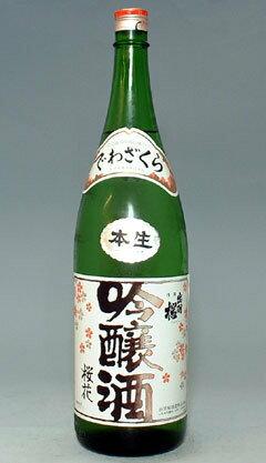 【食前酒に是非!】出羽桜 桜花吟醸 本生 1.8L