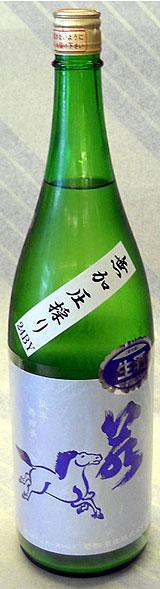 【栃木の新星!若駒酒造】若駒 純米 あさひの夢65 無加圧無濾過生原酒 1.8L