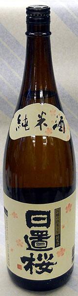 【レギュラー品も取扱開始】日置桜 純米酒 1.8L