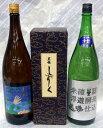 黒龍 大吟醸しずく720ml、澤の花Masashi Ishiai1.8L、遊穂 未確認浮遊酵母1.8L 3本セット【送料無料非該当商品】
