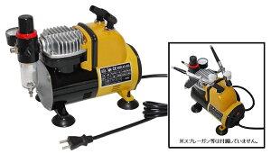 エア-ブラシ用 ミニ コンプレッサ 3Lタンク 1/6PS( おもちゃ・ホビー・ゲーム・趣味・コレクション・プラモデル・工具・材料・塗料・塗料用品)