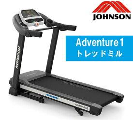 Adventure1 アドベンチャー1 トレッドミル 美脚 ダイエット 筋トレ ルームランナー トレーニングマシン ジョンソン HORIZON