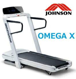 【ジョンソン 新モデル】OMEGA Z オメガゼット トレーニングマシン ランニングマシン ダイエット 筋トレ トレーニング 健康