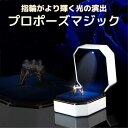 リングケース proposemagic プロポーズマジック 【V.for.M】 CY-FS0196 指輪を照らすLEDライト付 サプライズ プレゼン…