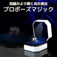 リングケースproposemagicプロポーズマジック【V.for.M】CY-FS0196指輪を照らすLEDライト付サプライズプレゼント大切な指輪の保管に指輪ケースジュエリーケース