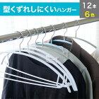 すべらないハンガー 12本セット FUKUOMOI 【V.for.M】 CY-IN0203 型くずれしにくいハンガー ハンガー 人体ハンガー ラック スリム おしゃれ 収納 ジャケット セット メンズ レディース
