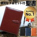 【初めての方に便利な3点セット付属/耐水素材】システム手帳 カバー B6サイズ 聖書サイズ ファステージ fastage 6穴 …