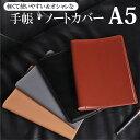 【オシャレなバイカラー】 手帳カバー カバレス covaless A5 a5 【段取り達人】 合皮 ペンホルダー カードポケット付…