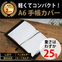 【新発売記念特別価格!軽くて驚く25gの軽さ!送料無料 】 手帳カバーライト A6サイズ フェイクレザー ペンホルダ…
