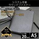 【世界シェアNo.1のYKK製ファスナー使用】 システム手帳 ラウンドファスナー a5サイズ ブラック 落とし物を防ぐ …