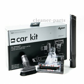 Dyson ダイソン 純正 カークリーニングキット Car Cleaning Kit