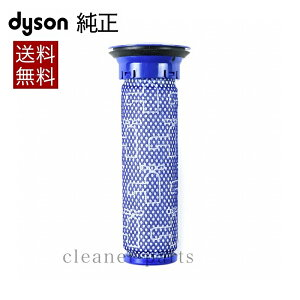 ダイソン Dyson 純正 パーツ プレフィルター 適合 モデル 型式 DC36 DC46