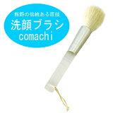 洗顔ブラシcomachi(こまち・コマチ)