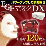 EGFマスクDX(120枚入り)EGF配合美容液フェイスマスク