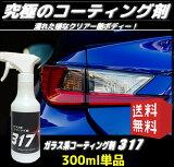 コーティング剤317(300ml単品)